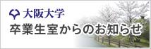 大阪大学 卒業生室からのお知らせ