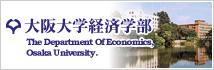 大阪大学経済学部