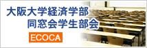 大阪大学経済学部同窓会学生部会