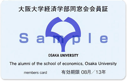 大阪大学経済学部同窓会会員証