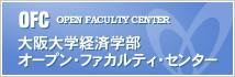 大阪大学大学院経済学研究科・経済学部オープン・ファカルティー・センター