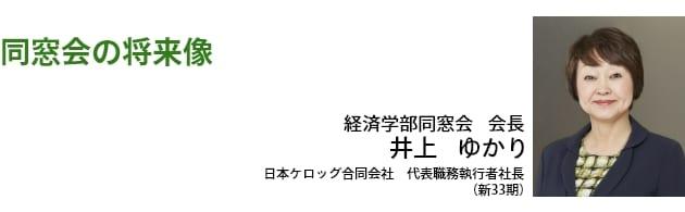 経済学部同窓会会長犬伏泰夫