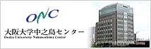 大阪大学中之島センター
